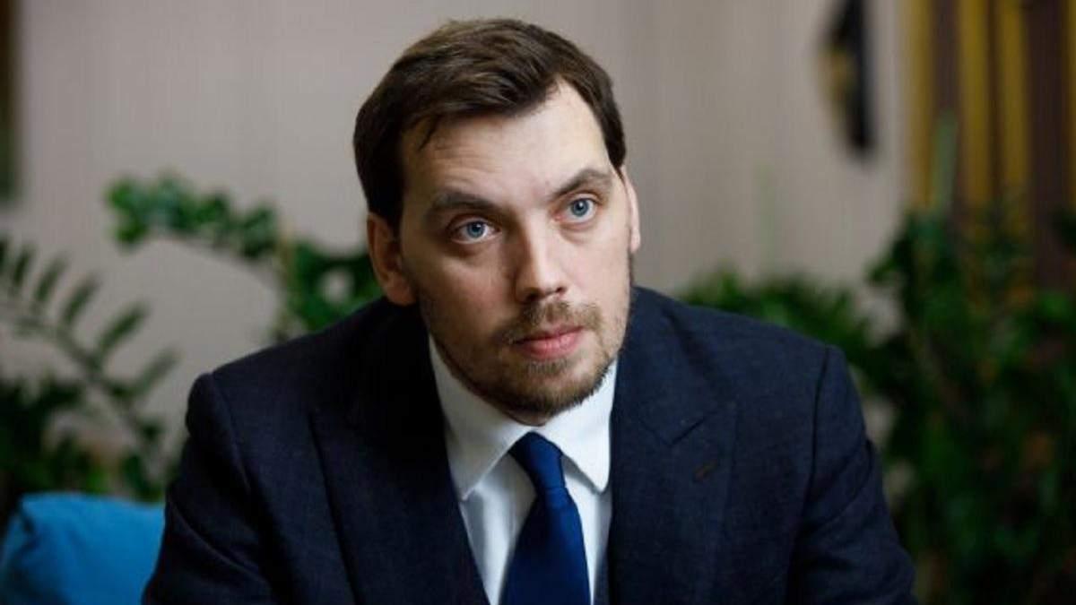 Гончарук тайно встречался с министрами перед отставкой