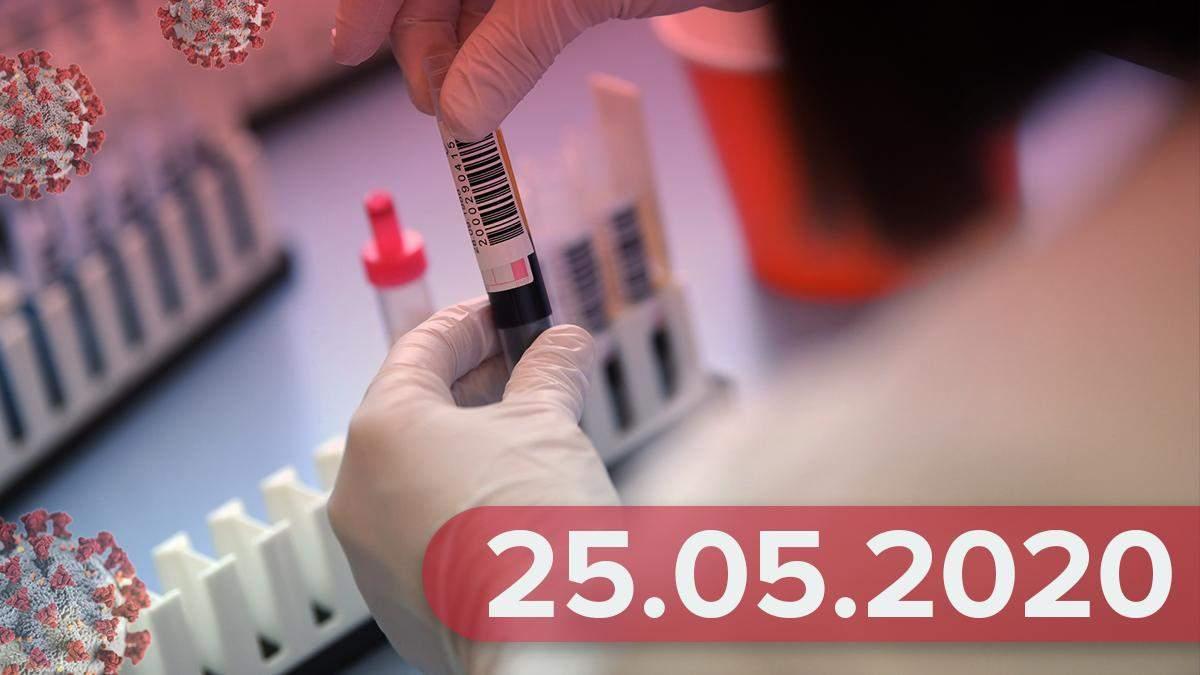 Коронавирус Украины 25 мая 2020 – статистика в мире, новости