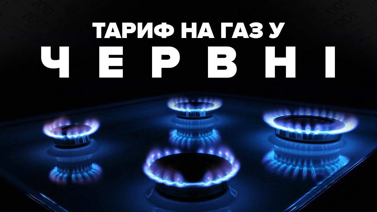 Тариф на газ 2020 червень – яка ціна для населення в Україні
