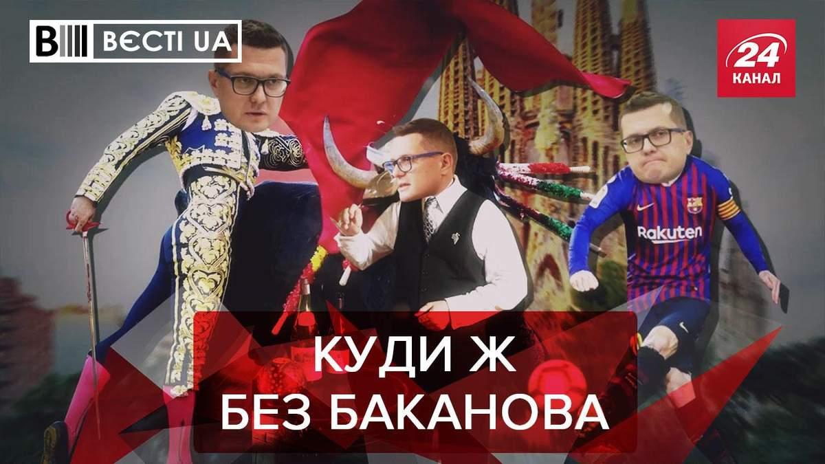Вєсті.UA: Баканов працює під прикриттям. Бьюті-блогер Влащенко