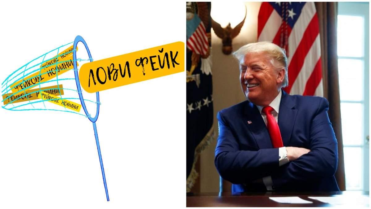 Пост Трампа у Twitter промаркували як фейк – вперше в історії