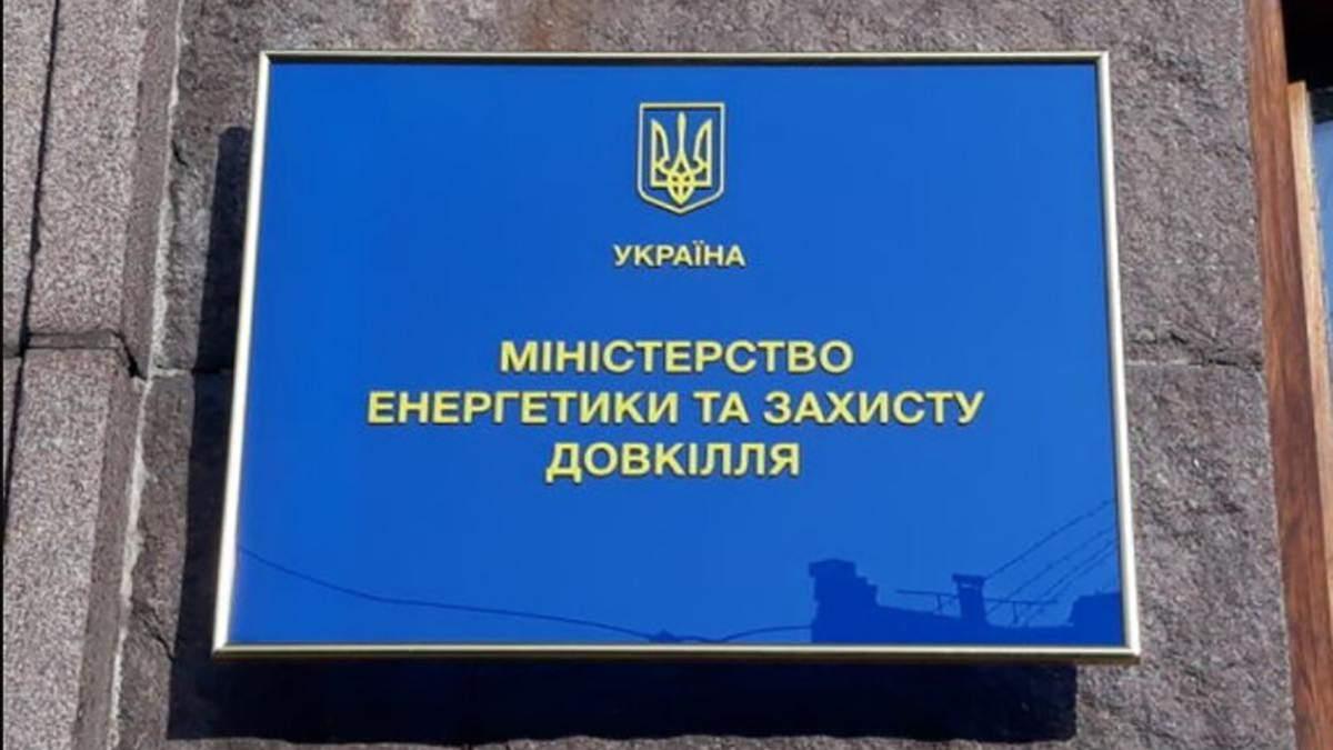 Кабмін розділив Міністерство енергетики та захисту довкілля на два окремі міністерства: усе, що відомо