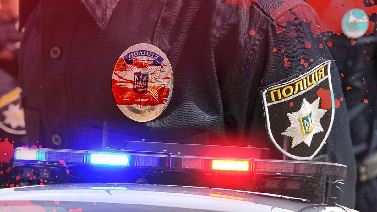Злочини, де причетні правоохоронці