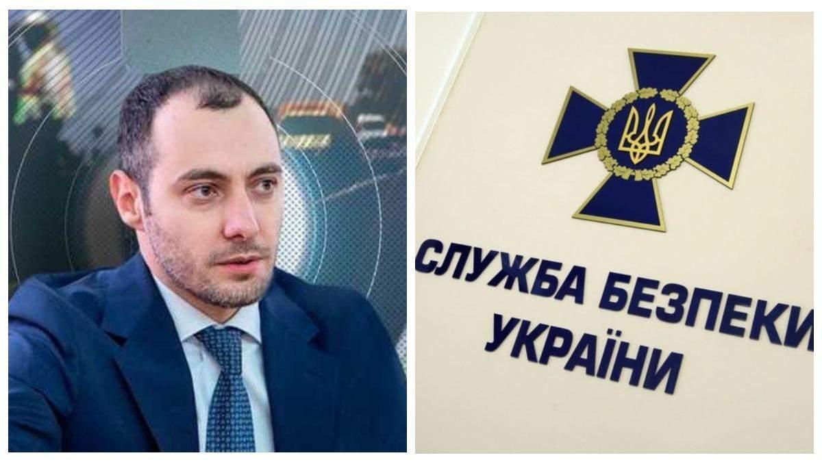 Олександр Кубраков та СБУ