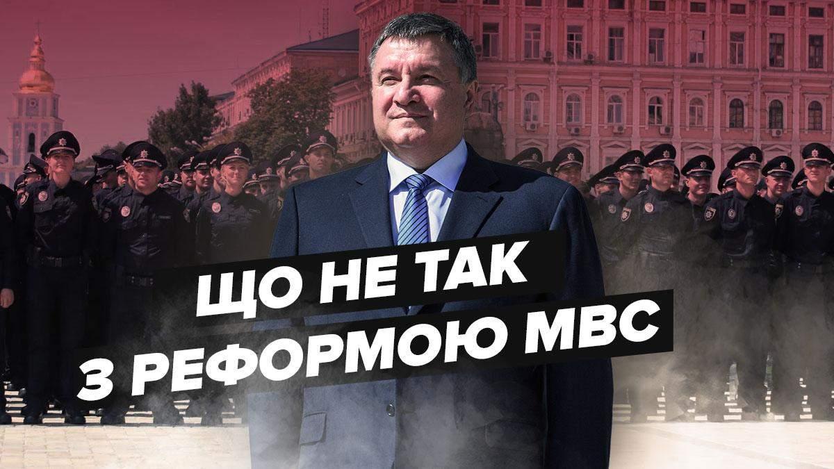 Чому Аваков не звертає увагу на неправомірні дії поліції