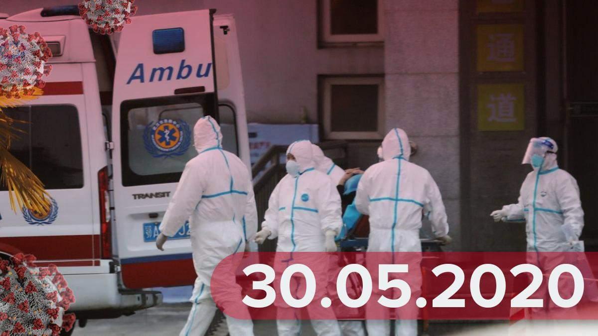 Коронавірус Україна, у світі 30 травня 2020 – статистика, новини