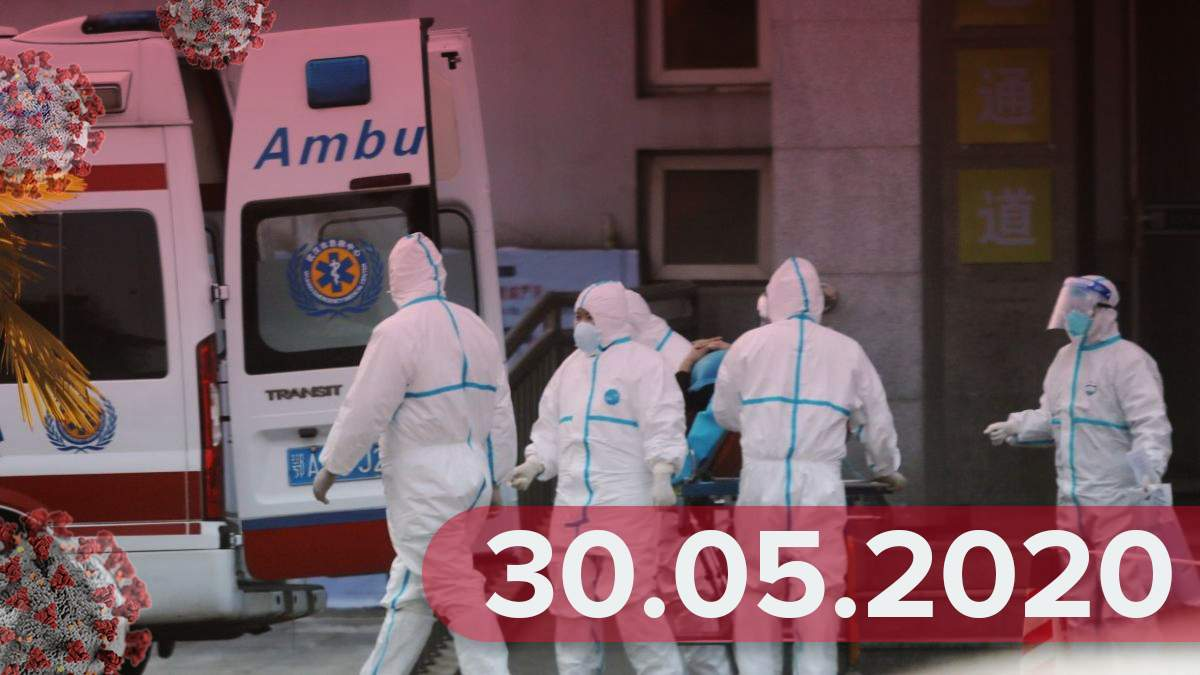 Коронавирус Украина, в мире 30 мая 2020 – статистика, новости