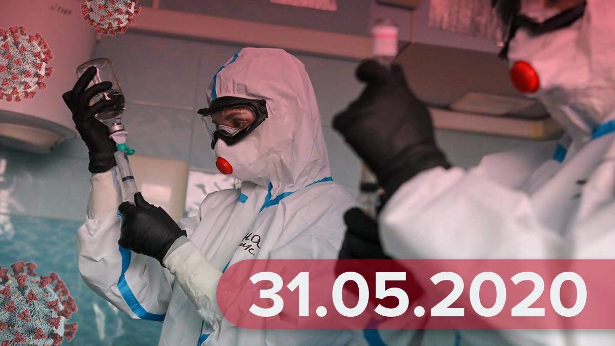 Коронавирус Украина, мир 31 мая 2020 – статистика, новости