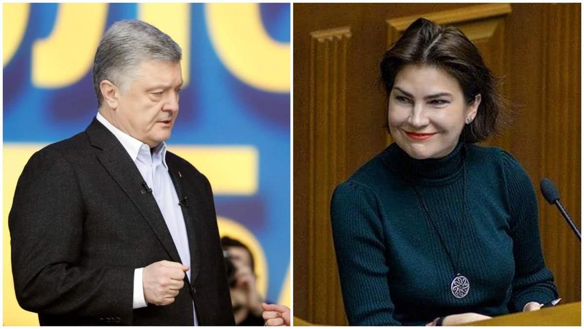 Венедиктова прокомментировала вероятность объявления подозрения Порошенко