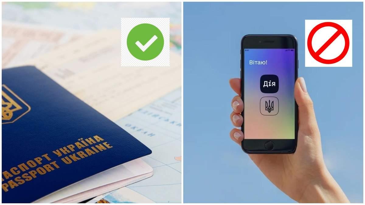 За кордон з е-паспортом: чи дійсно з 1 червня це можливо