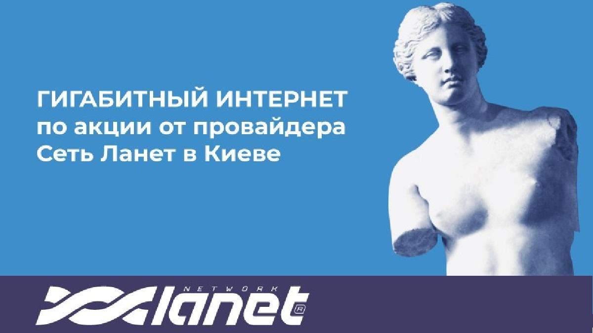 Гигабитный интернет по акции от провайдера Сеть Ланет в Киеве