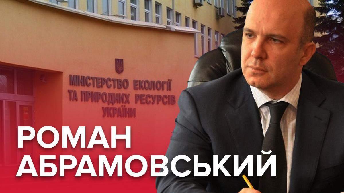 Роман Абрамовский: министр экологии - биография