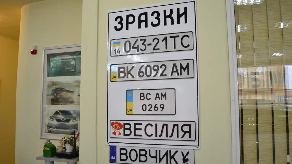 Чому в Україні подорожчають номерні знаки
