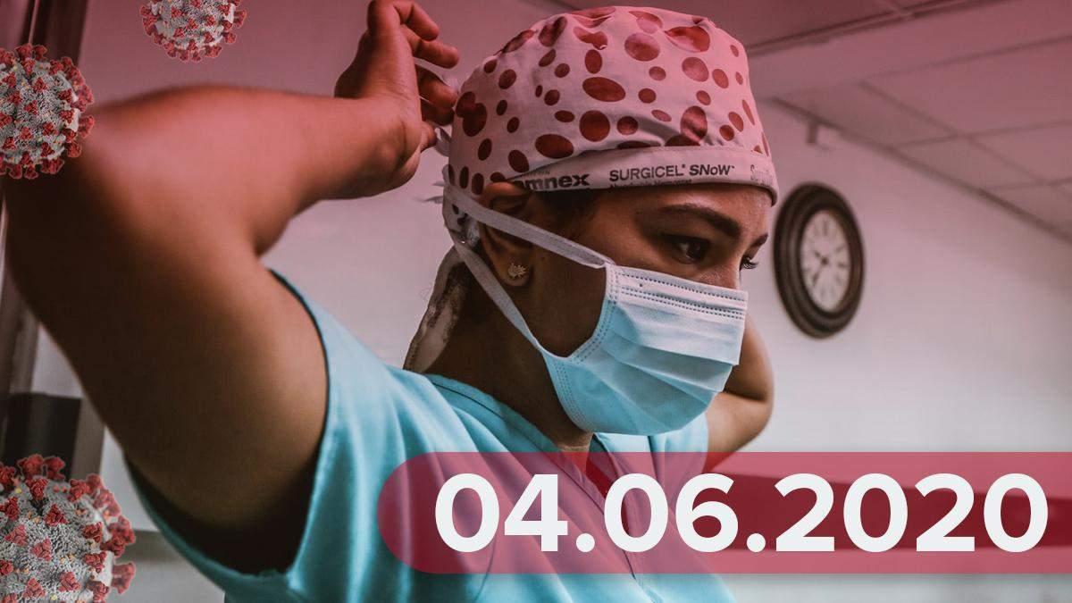 Коронавирус в мире, Украина 4 июня 2020: статистика, новости