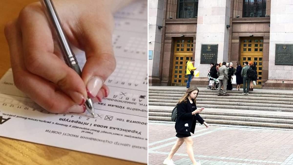 Скасування ЗНО 2020 у Києві є незаконним – міністерство освіти