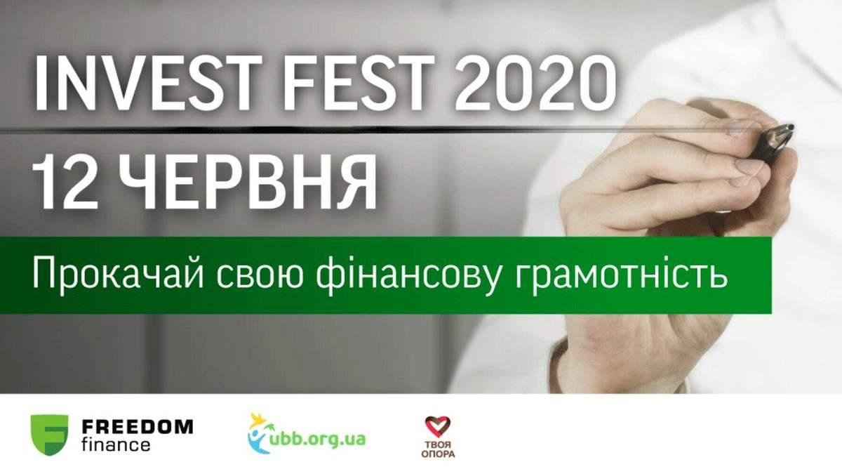 Invest Fest 2020 – онлайн-марафон від Фрідом Фінанс