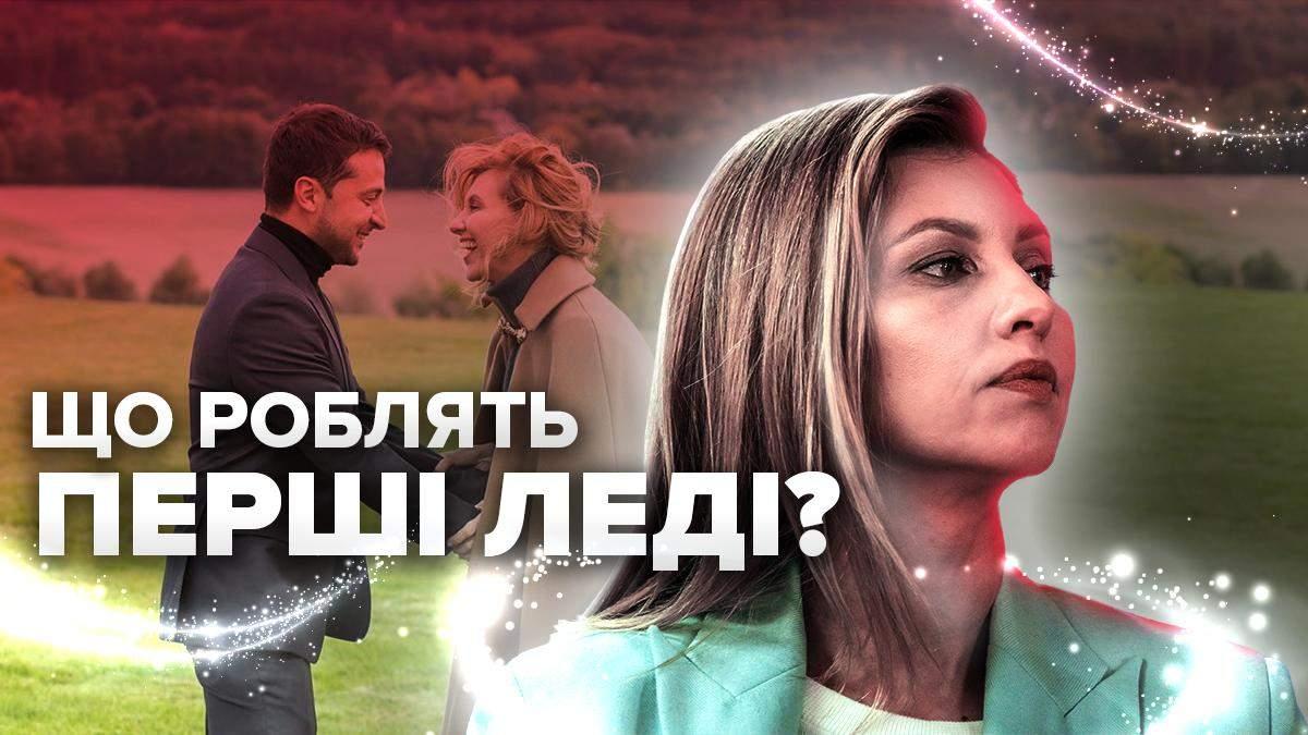 Президент Зеленський пропонує закріпити статус першої леді