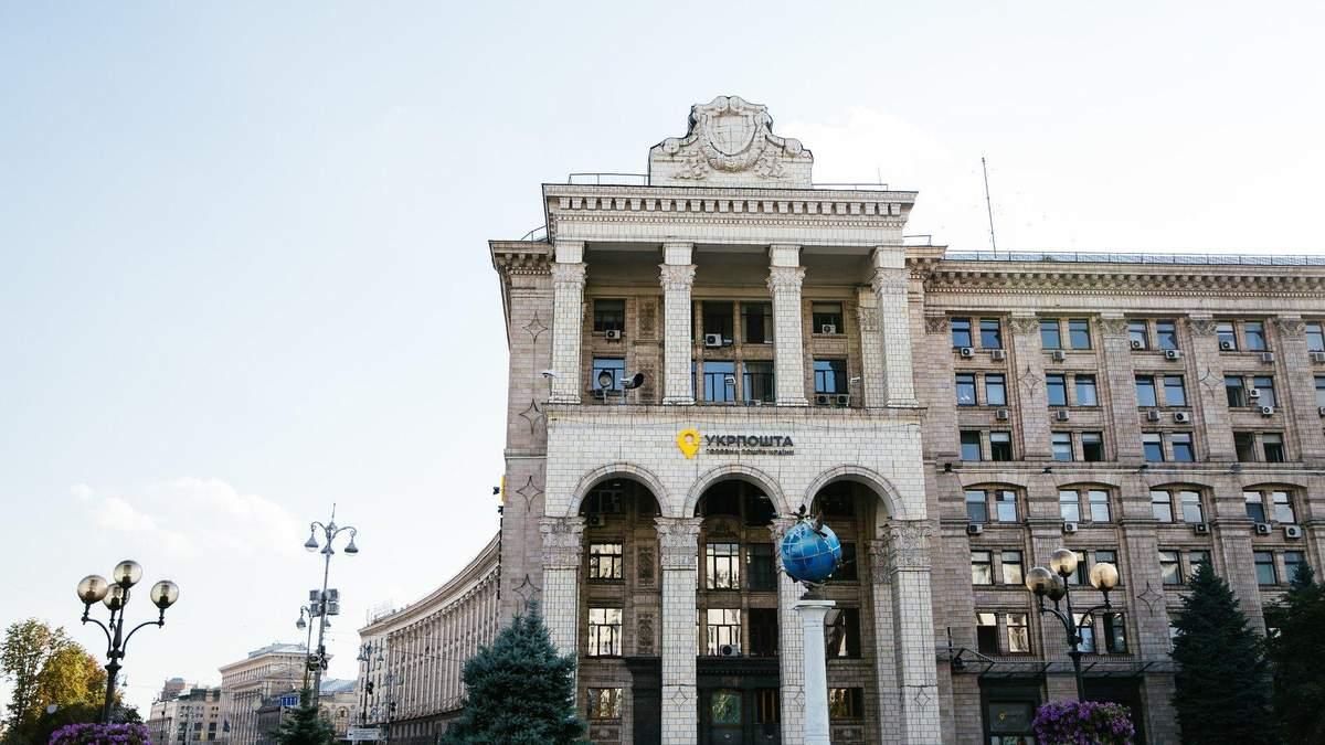 Укрпошта планує продати головний офіс на Хрещатику: Смілянський назвав шалену суму