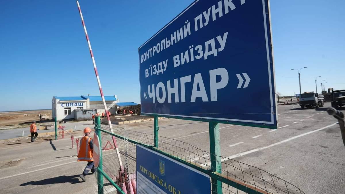 КПВВ на адмінкордоні з Кримом запрацюють з 15 червня 2020
