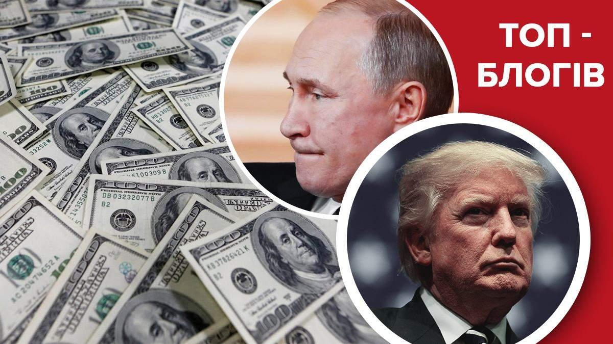 Будущее Трампа, наивность Зеленского и Украина может забыть о дефолте: блоги недели
