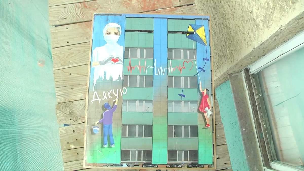 Мурал на стіні лікарні Львова - фото, відео - 24 Канал
