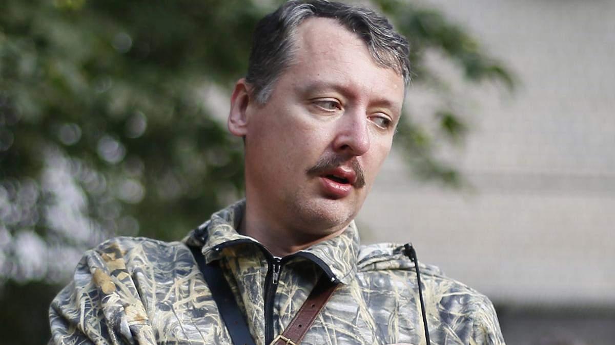 Главарю боевиков Гиркину объявили подозрение в нарушении обычаев войны