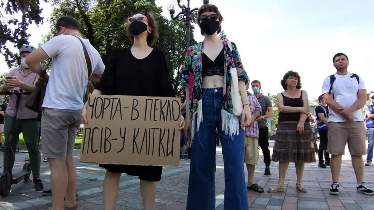 Протести проти Авакова під стінами Ради