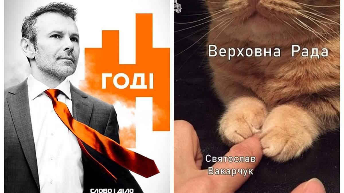Рада не отпустила Вакарчука в отставку: реакция соцсетей