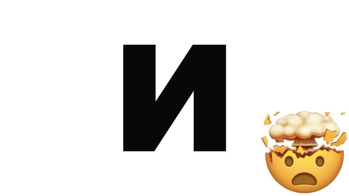 """13 слов на букву """"и"""" из забытого украинского языка"""