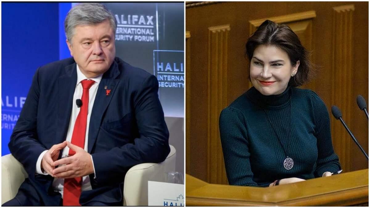 Венедиктова: Три дела против Порошенко уже закрыли – какие именно