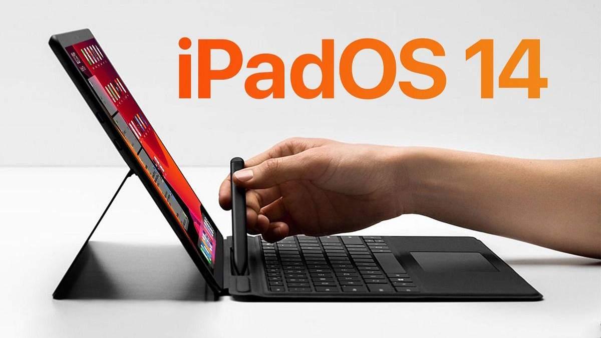 Apple представила iPadOS 14