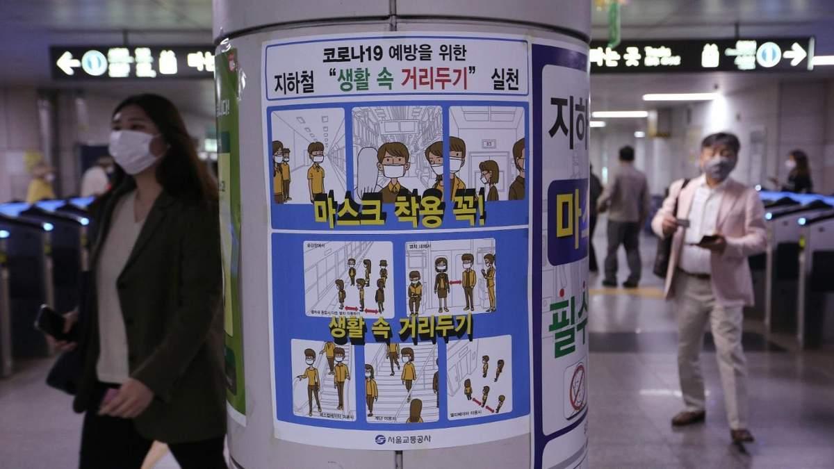 Нова хвиля коронавірусу у Південній Кореї
