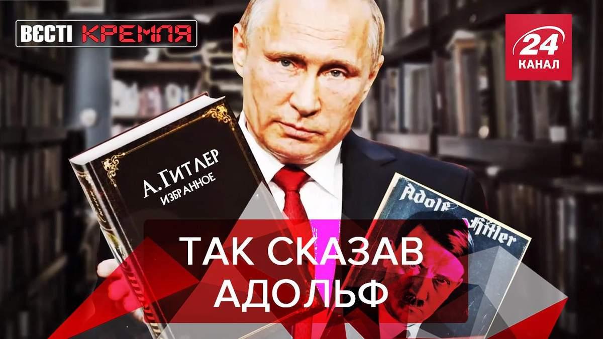 Вєсті Кремля: Путін – цитатник Гітлера. Чому ображається Лукашенко