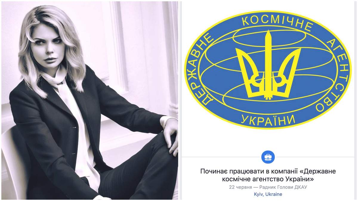 После скандала с Джокером и увольнения из Кабмина Клитина устроилась в Укркосмос
