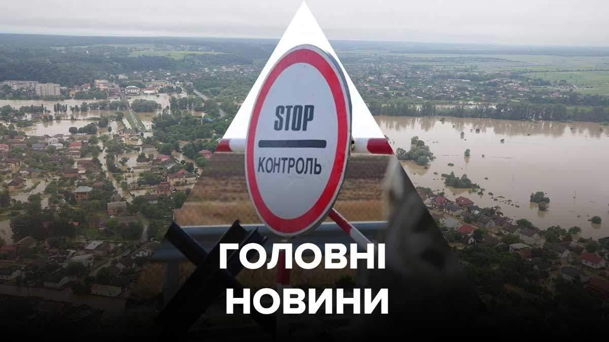 Новини України – 24 червня 2020 новини Україна, світ