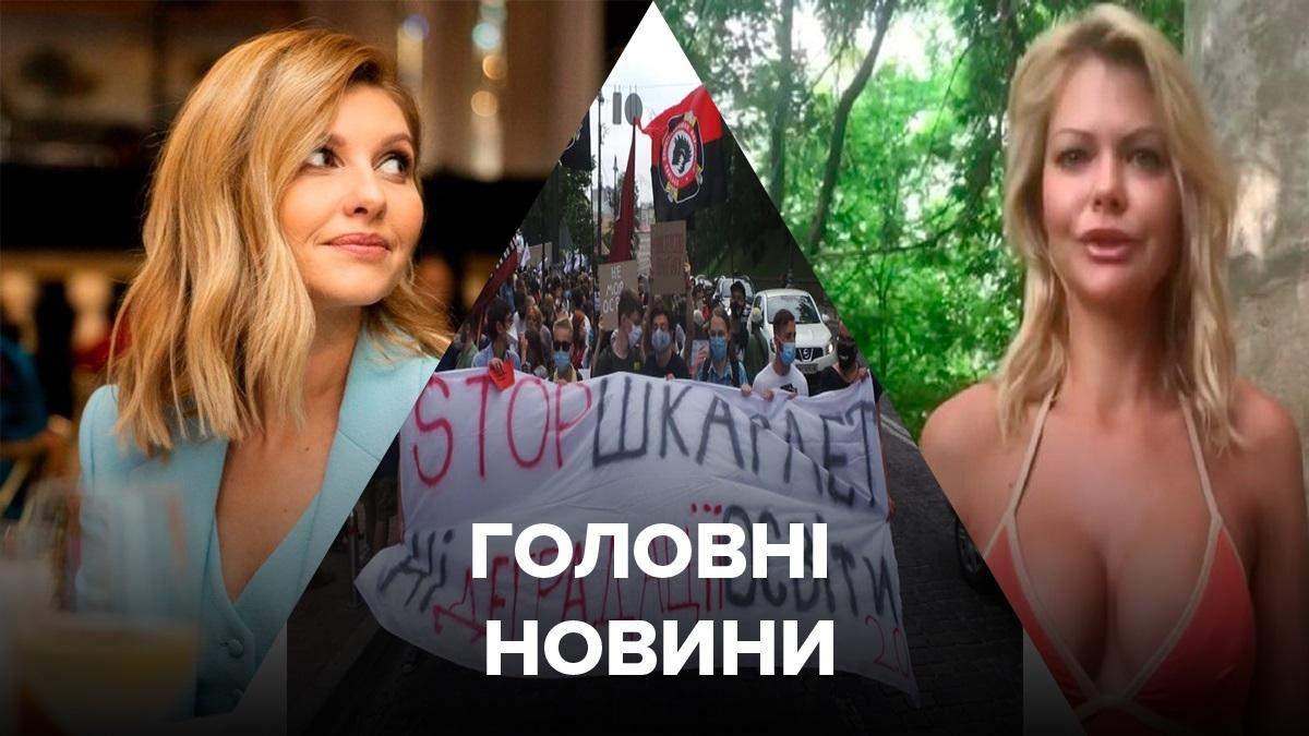 Новости Украины – 30 июня 2020 новости Украины, мир