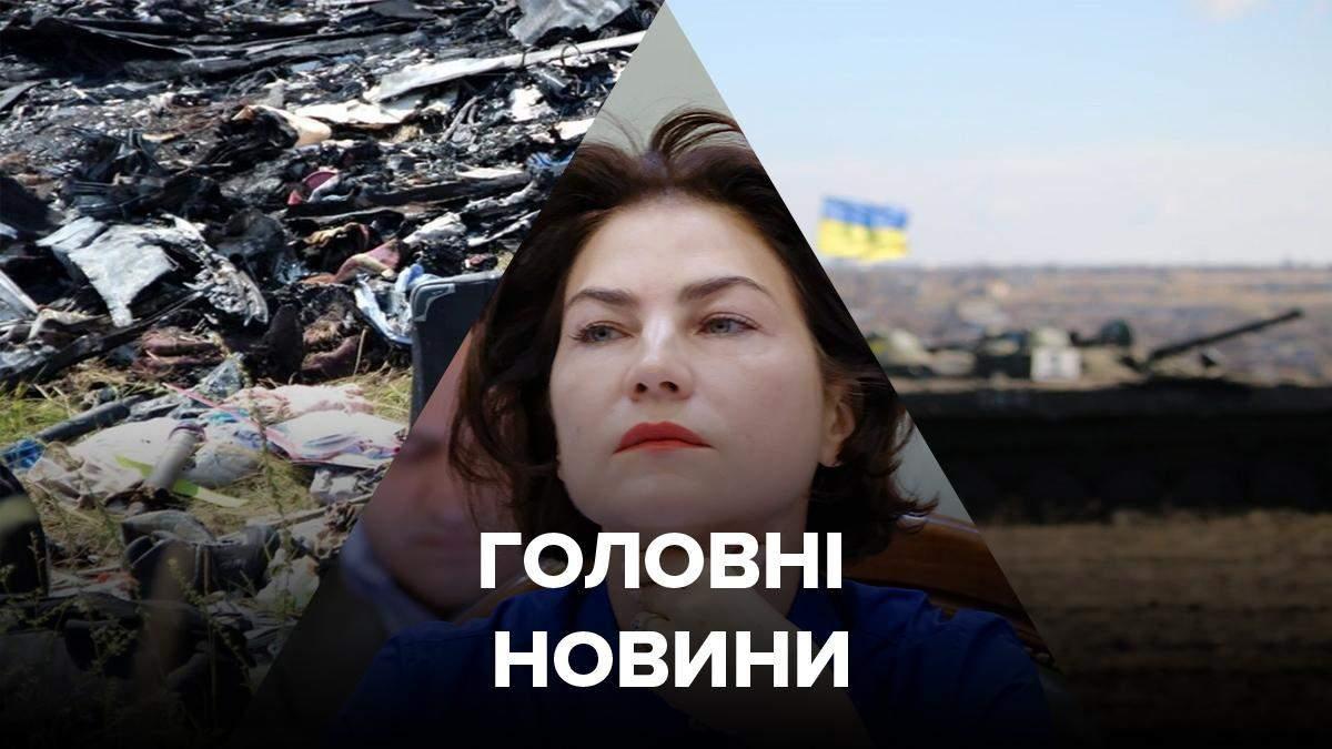 Новини України – 27 червня 2020 новини Україна, світ