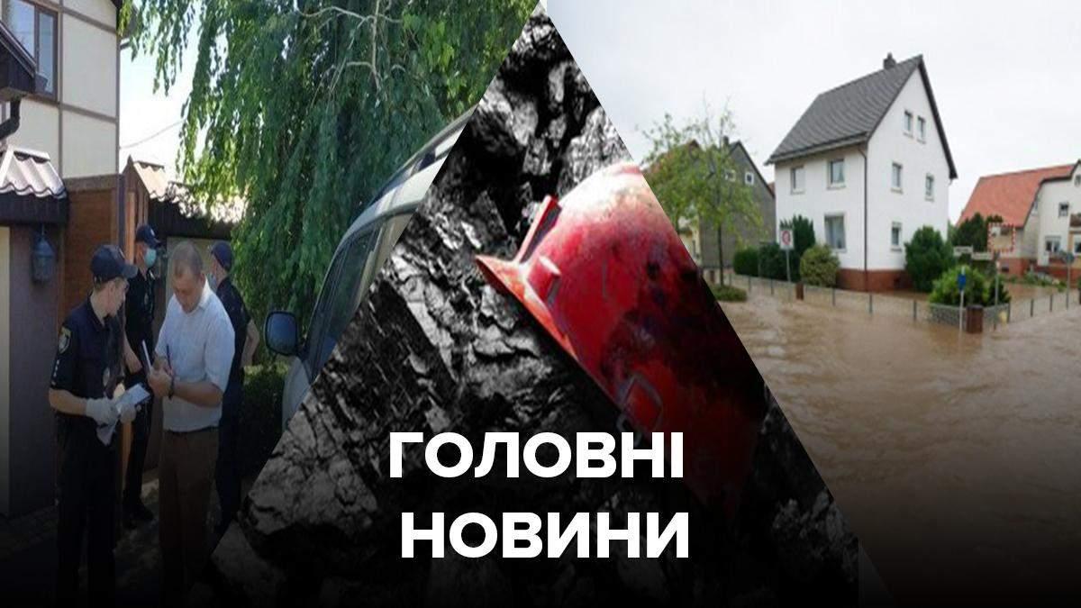 Новини України – 29 червня 2020 новини Україна, світ