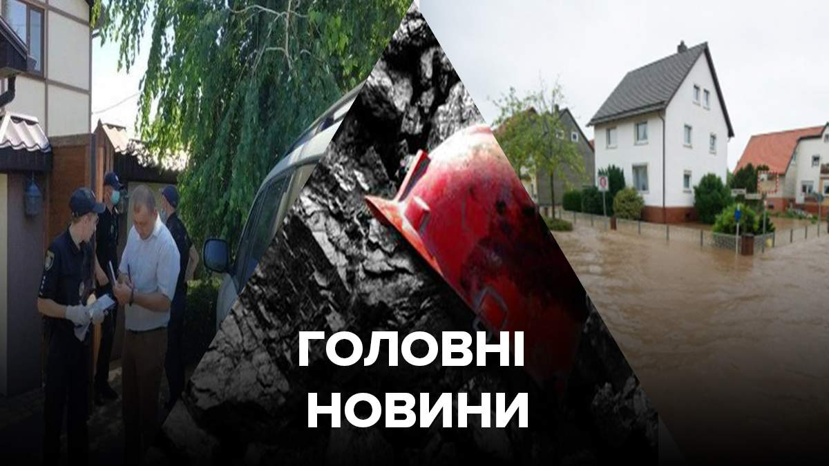 Новости Украины – 29 июня 2020 новости Украины, мир
