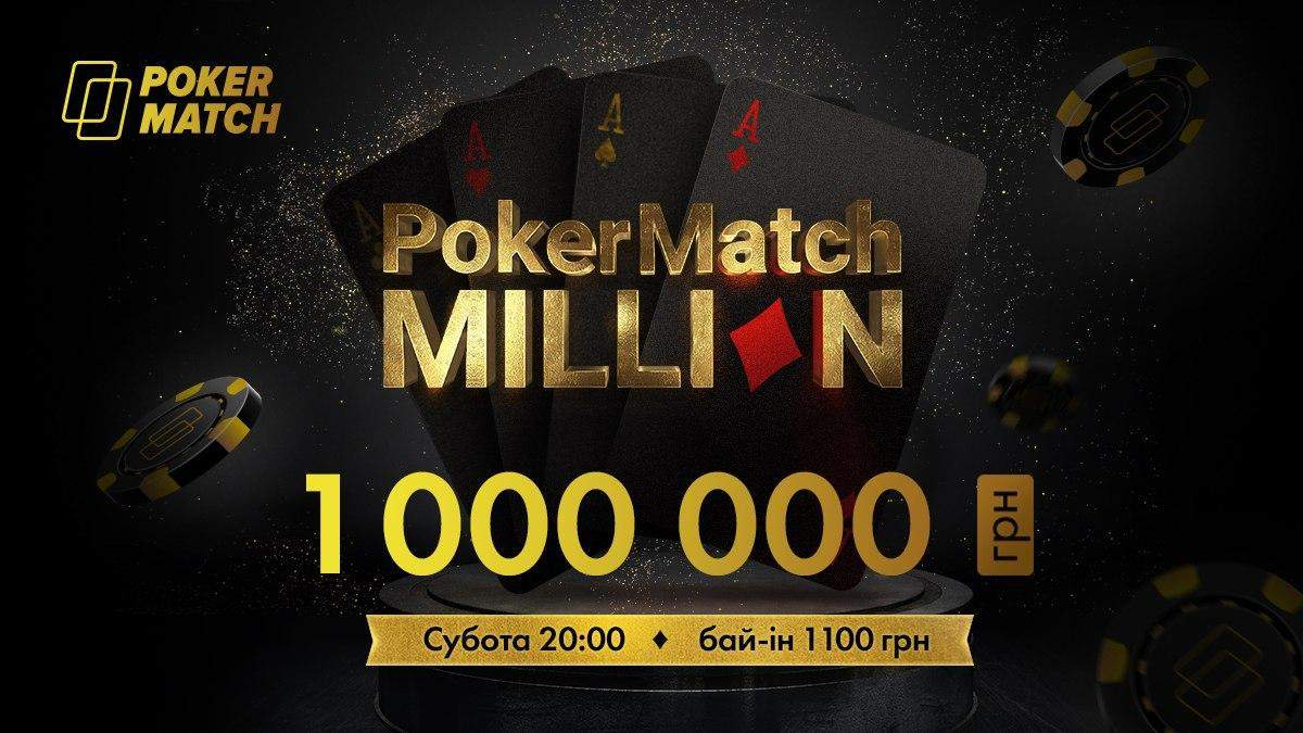 PokerMatch Million