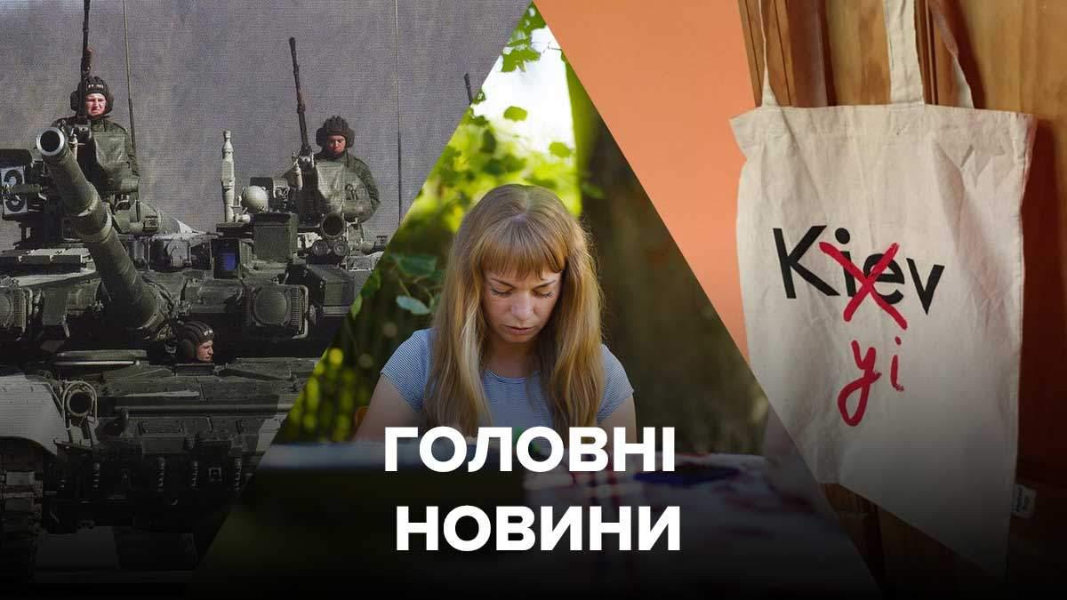 Новости Украины сегодня – 26 июня 2020 новости Украины, мир