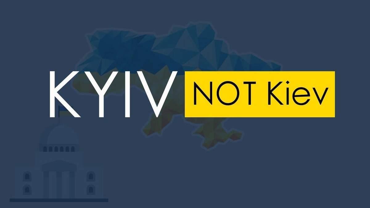 Facebook исправил написание столицы Украины с Kiev на Kyiv