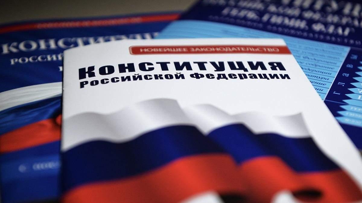 Поправки до конституції РФ: голосувати запросили місцевих Севастополя
