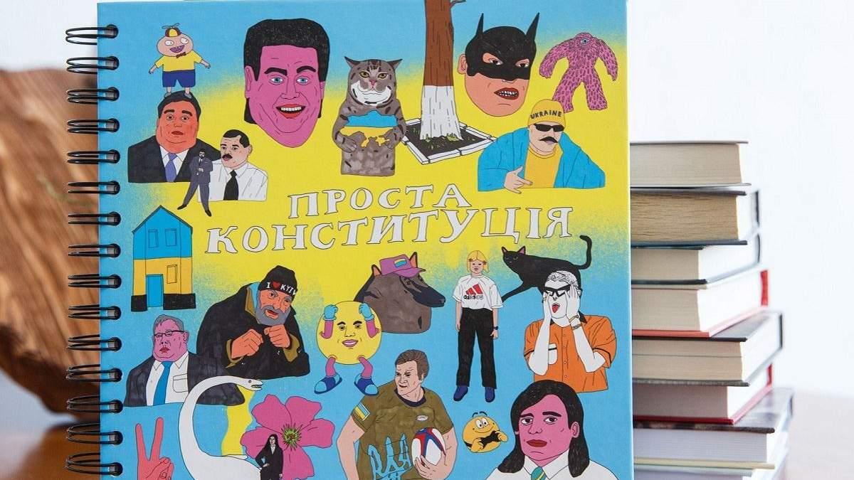 В Украине появилась детская версия Конституции