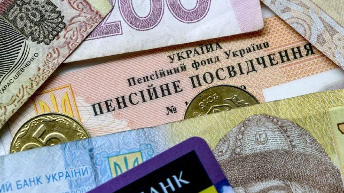 В Україні можуть скасувати пільгові пенсії
