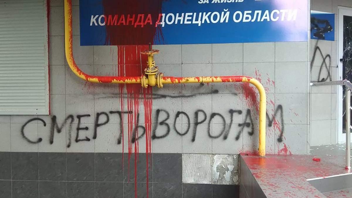 Офис ОПЗЖ в Краматарске разгромили 29 июня 2020 фото