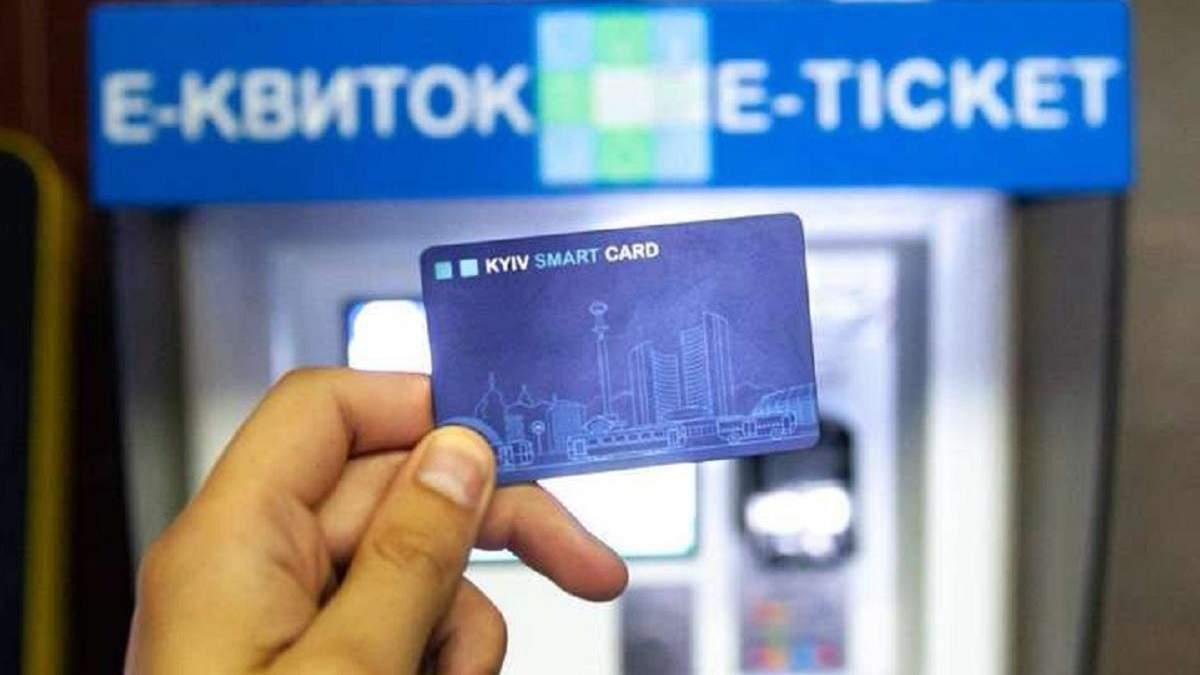 Київ готовий знову відкласти запуск єдиного е-квитка: причина