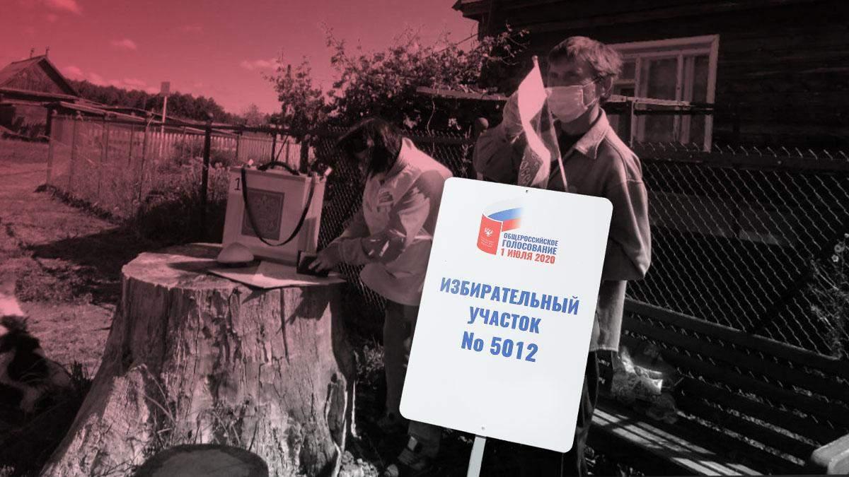 Голосование за Путина