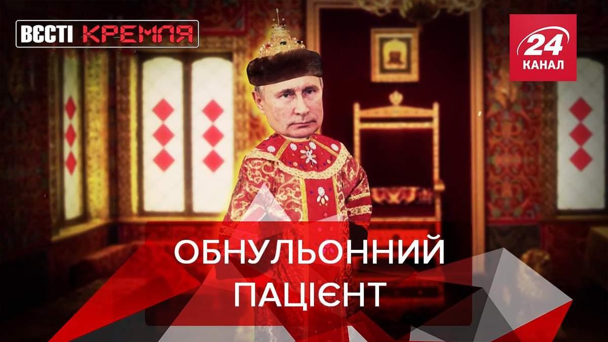 Вести Кремля: финиш обнуления. Невежда Трамп