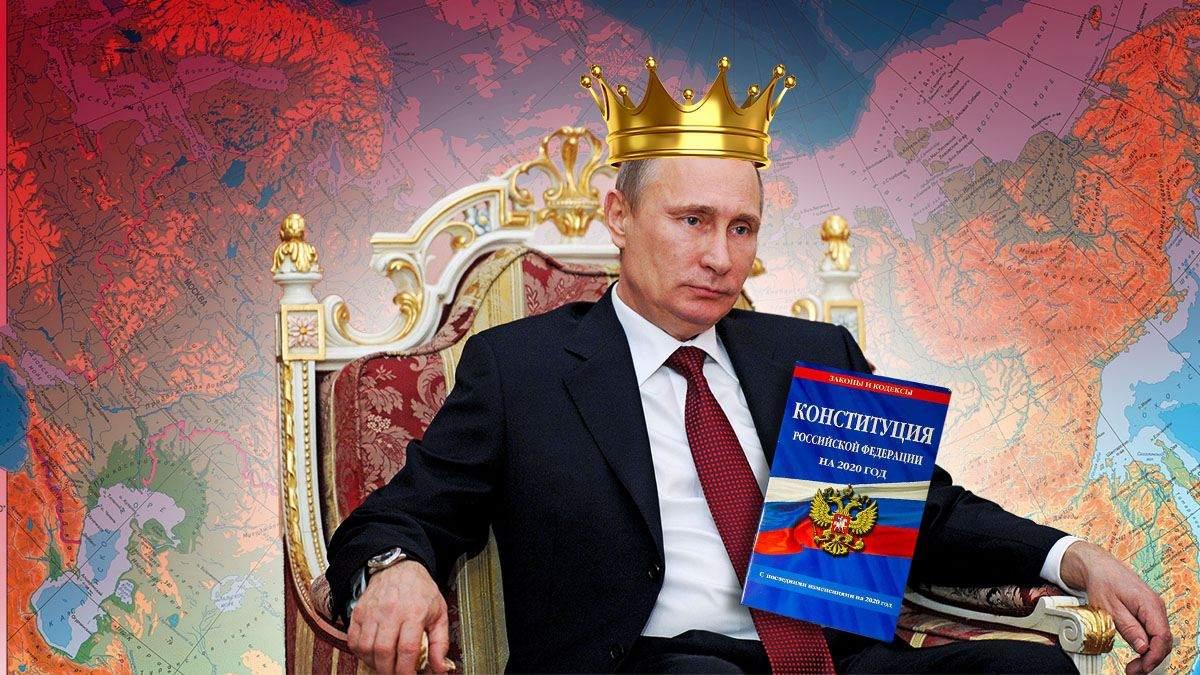 Путін отримав необмежену владу і правитиме пожиттєво